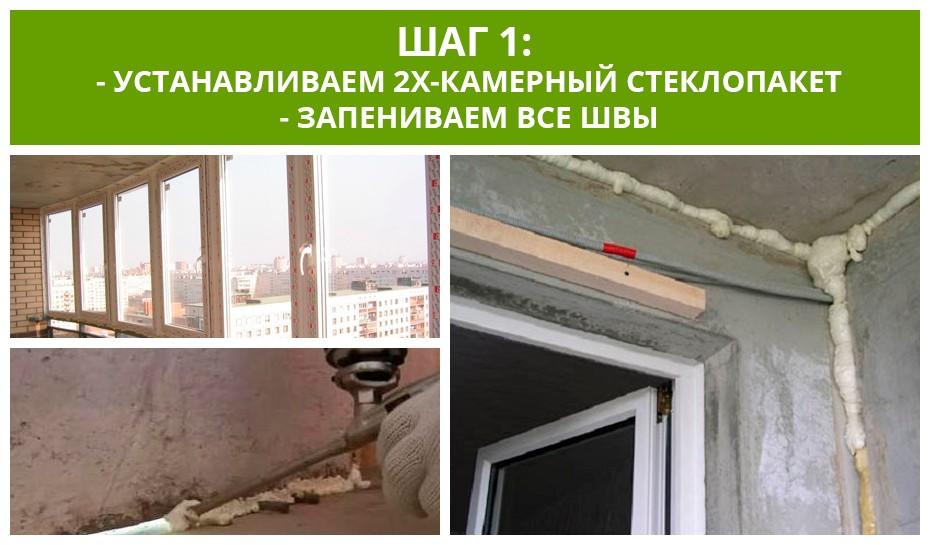 Утепление лоджии в СПб